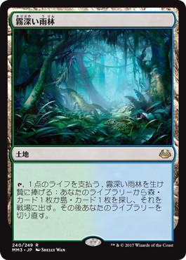 《霧深い雨林/Misty Rainforest》[MM3] 土地R