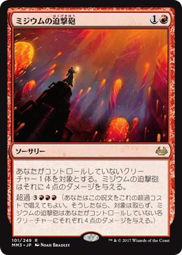 《ミジウムの迫撃砲/Mizzium Mortars》[MM3] 赤R