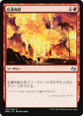 【Foil】《紅蓮地獄/Pyroclasm》[MM3] 赤U
