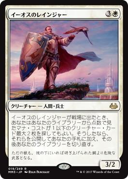 《イーオスのレインジャー/Ranger of Eos》[MM3] 白R