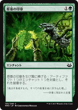 《原基の印章/Seal of Primordium》[MM3] 緑C