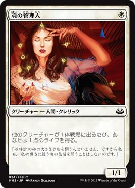 《魂の管理人/Soul Warden》[MM3] 白C