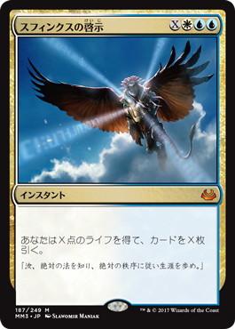 《スフィンクスの啓示/Sphinx's Revelation》[MM3] 金R