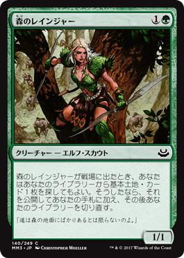 《森のレインジャー/Sylvan Ranger》[MM3] 緑C