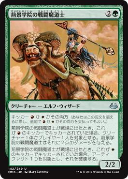 《荊景学院の戦闘魔道士/Thornscape Battlemage》[MM3] 緑U