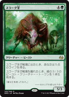 【Foil】《スラーグ牙/Thragtusk》[MM3] 緑R