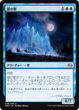 《霜の壁/Wall of Frost》[MM3] 青U
