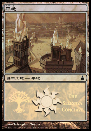 《平地/Plains》[MPSランド](The Selesnya Conclave) 土地
