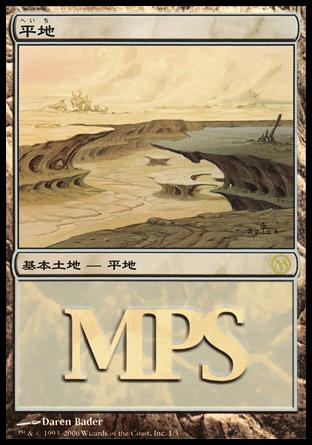 《平地/Plains》[MPSランド](MPS2006) 土地