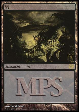 《沼/Swamp》[MPSランド](MPS2006) 土地