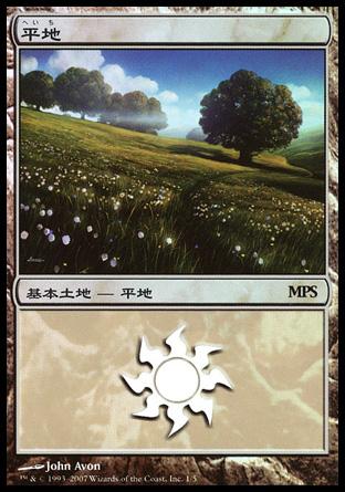 【Foil】《平地/Plains》[MPSランド](MPS2007Foil) 土地