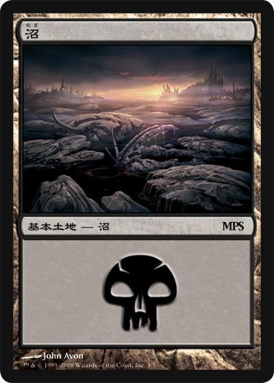 《沼/Swamp》[MPSランド](MPS2008) 土地
