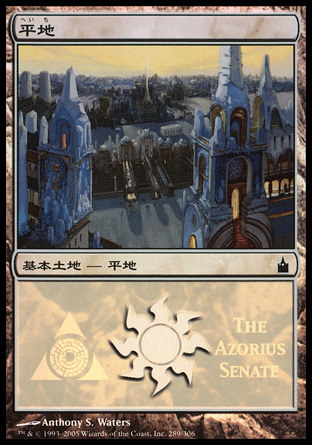 《平地/Plains》[MPSランド](The Azorius Senate) 土地