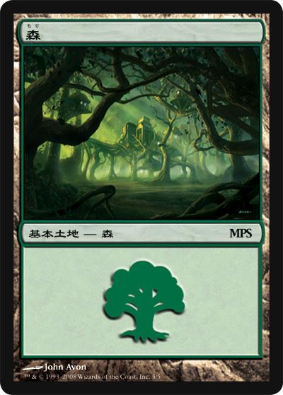 《森/Forest》[MPSランド](MPS2008) 土地