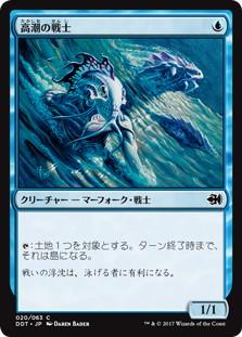 高潮の戦士
