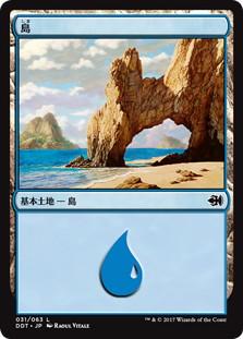 《島/Island》[MvG] 土地(31)