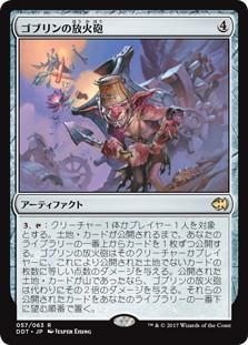 《ゴブリンの放火砲/Goblin Charbelcher》[MvG] 茶R