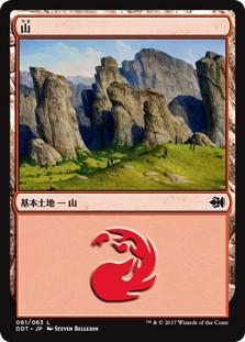 《山/Mountain》[MvG] 土地(61)