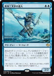 《真珠三叉矛の達人/Master of the Pearl Trident》[MvG] 青R