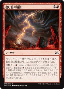 《裂け目の稲妻/Rift Bolt》[MvM] 赤C