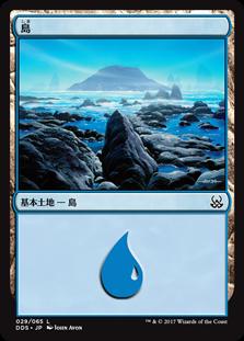 《島/Island》[MvM] 土地 (29)