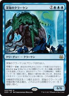 《深海のクラーケン/Deep-Sea Kraken》[MvM] 青R