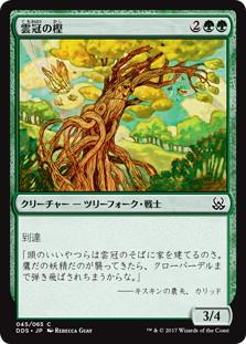 《雲冠の樫/Cloudcrown Oak》[MvM] 緑C