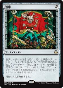 《旗印/Coat of Arms》[MvM] 茶R