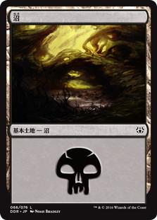 《沼/Swamp》[NvO] 土地 (66/76)