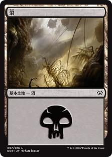 《沼/Swamp》[NvO] 土地 (67/76)