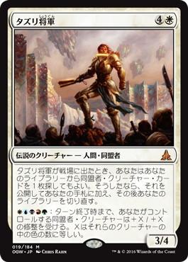 【Foil】《タズリ将軍/General Tazri》[OGW] 白R