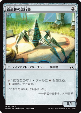 《面晶体の這行器/Hedron Crawler》[OGW] 茶C