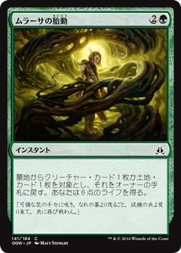 【Foil】《ムラーサの胎動/Pulse of Murasa》[OGW] 緑C