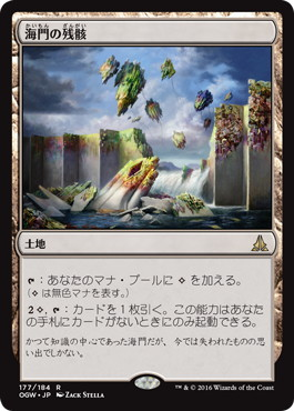 《海門の残骸/Sea Gate Wreckage》[OGW] 土地R