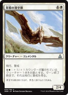 草原の滑空獣