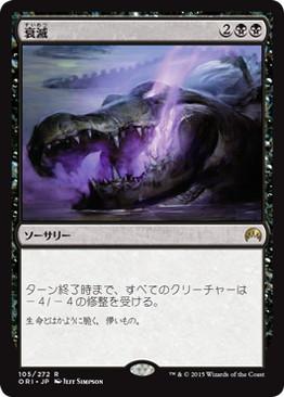 【Foil】《衰滅/Languish》[ORI] 黒R