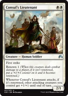 《領事補佐官/Consul's Lieutenant》[ORI] 白U
