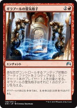 《ギラプールの霊気格子/Ghirapur Aether Grid》[ORI] 赤U