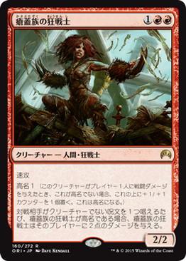 【Foil】◆プレリリース◆《瘡蓋族の狂戦士/Scab-Clan Berserker》[ORI-PRE] 赤