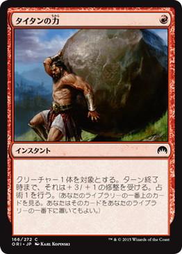 《タイタンの力/Titan's Strength》[ORI] 赤C