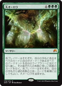《大オーロラ/The Great Aurora》[ORI] 緑R
