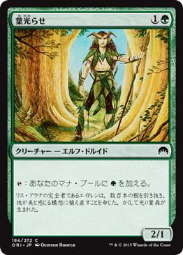 《葉光らせ/Leaf Gilder》[ORI] 緑C