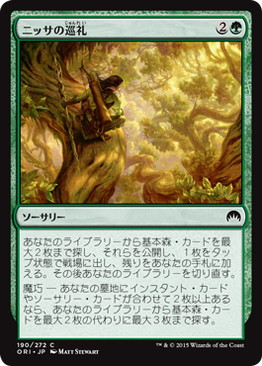 《ニッサの巡礼/Nissa's Pilgrimage》[ORI] 緑C