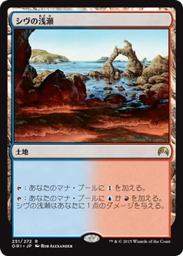 《シヴの浅瀬/Shivan Reef》[ORI] 土地R