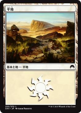 《平地/Plains》 (255)[ORI] 土地