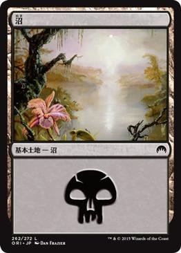《沼/Swamp》 (262)[ORI] 土地