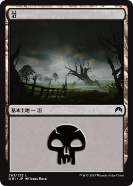 《沼/Swamp》 (263)[ORI] 土地