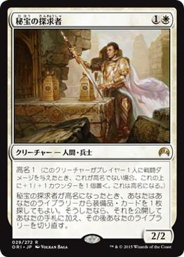 秘宝の探求者/Relic Seeker》[ORI] 白R | 晴れる屋