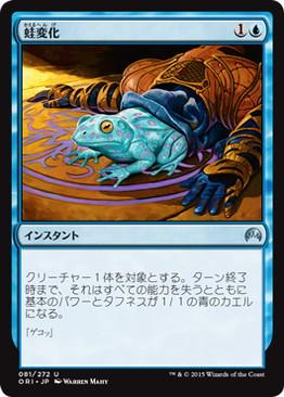 《蛙変化/Turn to Frog》[ORI] 青U