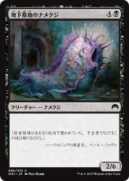 【Foil】《地下墓地のナメクジ/Catacomb Slug》[ORI] 黒C